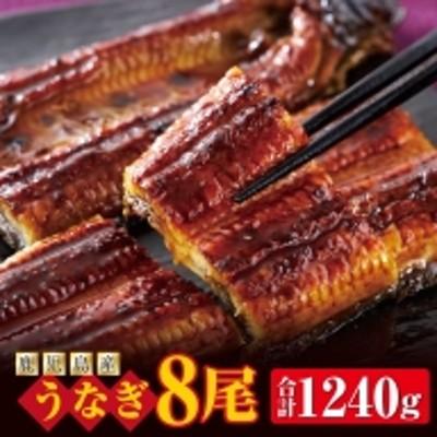 E5-2231/うなぎ 8尾 鹿児島産 1尾155g以上!ふっくらやわらか 鰻 蒲焼き!