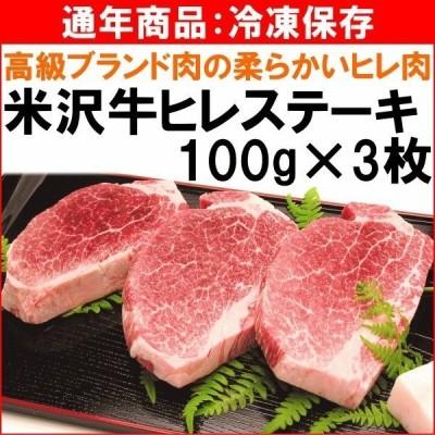牛肉 米沢牛ヒレステーキ 100g×3枚 送料込