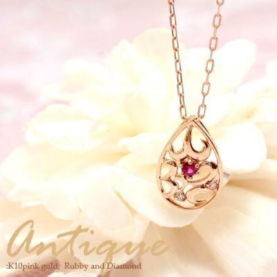 ルビー ダイヤモンドネックレス K10ピンクゴールド アラベスクパターン 誕生石 結婚記念日 女性 プレゼント 妻 40代 50代