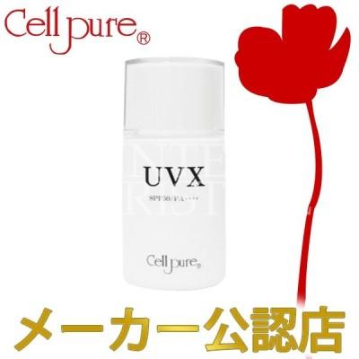 セルピュア UVX(日焼け止め乳液) SPF50、PA++++ 40g
