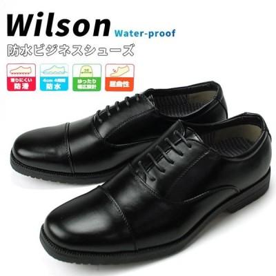ウィルソン メンズ 防水ビジネスシューズ 283 Wilson ウォータープルーフ 3E 防滑 内羽根 ストレートチップ ブラック 送料無料
