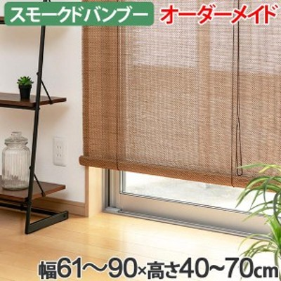 ロールスクリーン スモークドバンブー サイズオーダー 幅61~90×高さ40~70cm RC-1250 竹 ロールアップスクリーン ( 送料無料 ロールカ