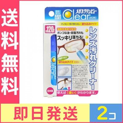 メガネクリンビュー レンズ汚れクリーナー 10mL 2個セット 4974672226579≪定型外郵便での東京地域からの発送、最短で翌日到着!ポスト投函のため不在時でも受け取れますが、箱つぶれはご了承