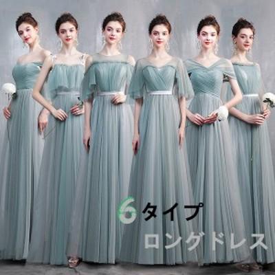 ロングドレス パーティードレス グリーン 大きいサイズ 2XL 6タイプ Vネック ノースリーブ オフショルダー 結婚式 ドレス 締め上げタイプ