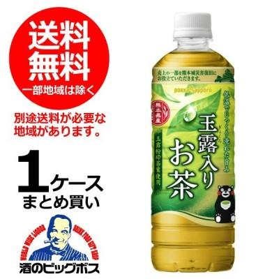 送料無料 ポッカサッポロ 玉露入りお茶 600ml×1ケース/24本(024) 『HSH』