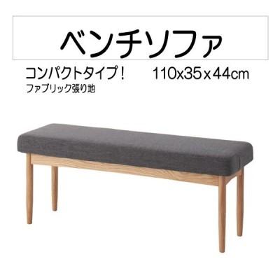 ベンチソファ 110x35cm 完成品 布張り(hoc-150) az102-3