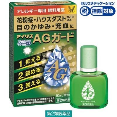 アイリスAGガード 10ml 大正製薬★控除★ アレルギー 第2類医薬品