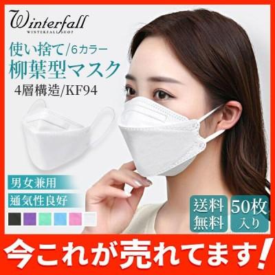 柳葉型マスク 送料無料 50枚入 KF94マスク 立体構造 息がしやすい コロナ対策 立体構造 蒸れない 4層構造 使い捨て6色 口紅付きにくい