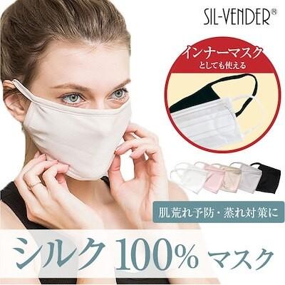 シルクマスク肌荒れ乾燥対策 飛沫予防 保湿蒸れにくい 肌にやさしい uv カット男女兼用洗える 小顔