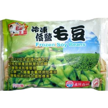 永昇冷凍低鹽毛豆