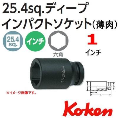 コーケン Koken Ko-ken 1-25.4 18300A-1 インパクトディープソケットレンチ 6角 1インチ