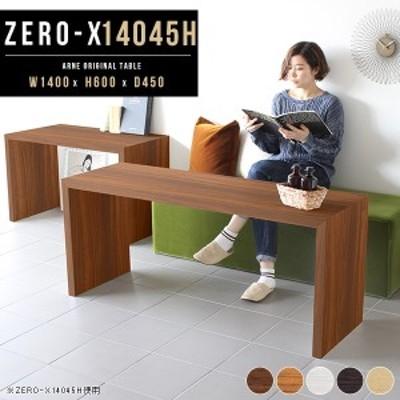 コンソールテーブル コンソール コンソールデスク ロングテーブル デスク 奥行45cm おしゃれ Zero-X 14045H