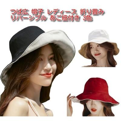 帽子 レディース つば広 UVカット 日よけ ハット 折り畳み 熱中症予防 リバーシブル あご紐 取り外し可 長さ調整可 3色