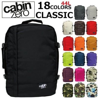 CABIN ZERO キャビンゼロ CLASSIC 44L ULTRA LIGHT CABIN BAG クラシック ウルトラ ライト バックパック リュック メンズ レディース 旅行用 A3 CZ06