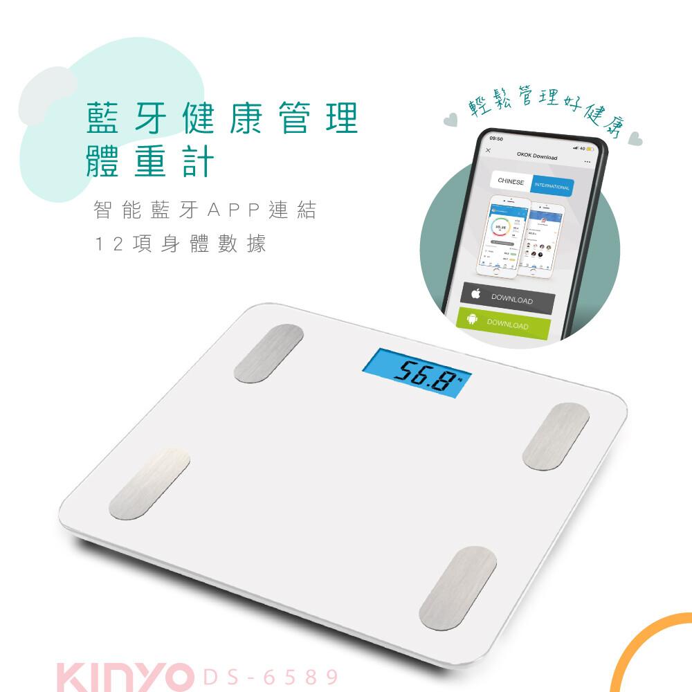 kinyo 藍牙健康管理體重計 ds-6589