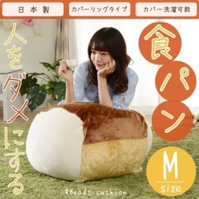 ビーズクッション おしゃれ 食パン 大きい Mサイズ ビーズ 四角 クッション ソファ SNS映え 座椅子 フロアチェアにも。 新生活 テレワー