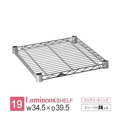 ルミナス 公式 ライト 追加パーツ 棚板 幅35 追加棚 シェルフ スチールラック 収納 棚 業務用 ポール径19mm スリーブ付属 幅34.5×奥行39.5cm ST3540