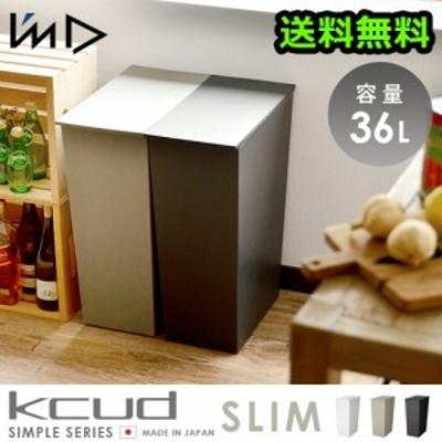 【14時迄のご注文は当日発送★送料無料】クード シンプル スリム kcud simple slim