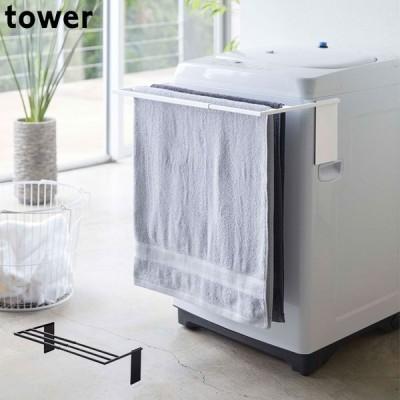 バスタオルハンガー タワー tower マグネット マグネット伸縮洗濯機バスタオルハンガー カビ 予防 乾燥 バスタオル掛け おしゃれ タ