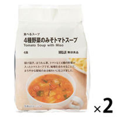 良品計画無印良品 食べるスープ 4種野菜のみそトマトスープ 2袋(8食:4食分×2袋) 良品計画