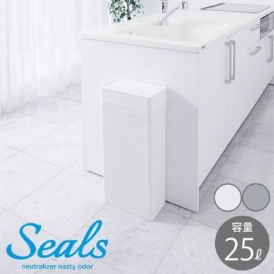 シールズ25L 密閉ダストボックス LBD-02 ホワイト/グレー ふた付き スリム  おしゃれ  日本製 seals like-it【送料無料】
