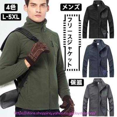 メンズフリースジャケット パーカー 胸ポケット付け ブルゾン ジャンパー アウター ジップアップ アウトドアウェア 防寒 ハイネック 大きいサイズ 裏起毛 無地