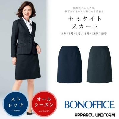 事務服 セミタイトスカート AS2308 ボンマックス BON オフィス制服