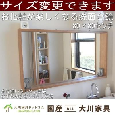 鏡 ミラー 壁掛け フレームミラー おしゃれ 木製 北欧 シンプル モダン 大川家具 ブラックチェリー 天然木 幅80 高さ80 国産
