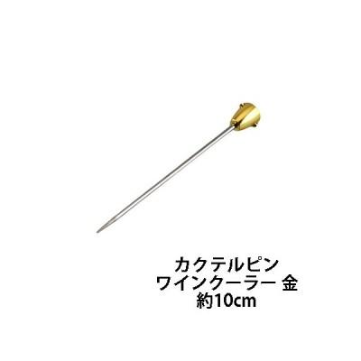 【メール便対応商品】ユキワYUKIWA カクテルピン ワインクーラー (10cm)ゴールドトップ