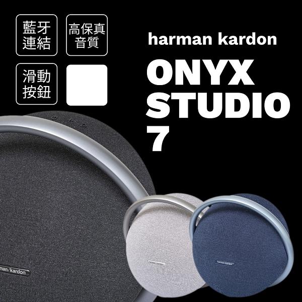 2021 harman/kardon Onyx Studio 7代 多媒體藍牙喇叭 行星防水藍牙喇叭 藍芽喇叭 音響 可串聯
