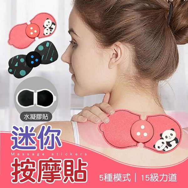 《水凝膠貼!5種按摩模式》迷你按摩貼 頸椎按摩貼 放鬆肩頸 按摩貼片 按摩器 脈衝 按摩