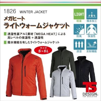 ジャケット 防寒 メガヒートES ライトウォームジャケット 1826 S-4L ブラック オレンジ カーキグリーン シルバーグレー シンプル 藤和