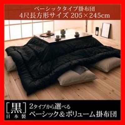「黒」日本製こたつ掛布団/ベーシック4尺長方形サイズ205×245 激安セール アウトレット価格 人気ランキング