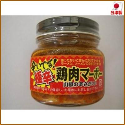 ベルフーズ 鶏肉マーボー(激辛) 200g×20本 ▼国産鶏を使用