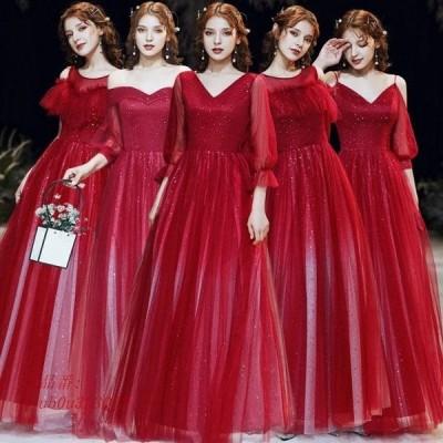 パーティードレス 結婚式 キレイめ オフショルダー 演奏会ドレス ロングドレス 袖あり ワイン赤 お呼ばれ ブライズメイドドレス 二次会 5タイプ