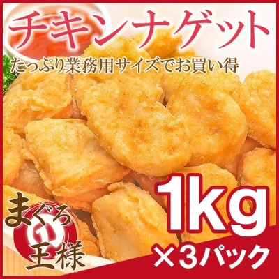 チキンナゲット 合計3kg 1kg×3パック  (鶏 とり 唐揚げ からあげ から揚げ)