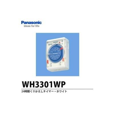 <br>【Panasonic】<br>タイマー ホワイト<br>24時間繰返<BR>コンセント直結式<BR>WH3301WP