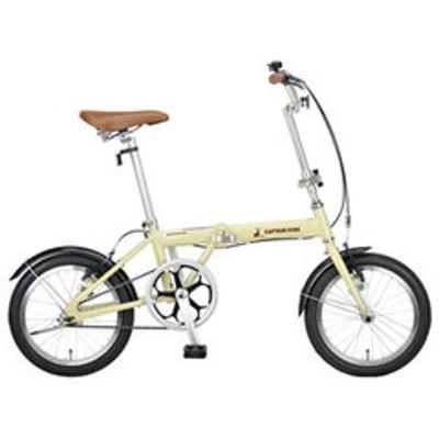 キャプテンスタッグ 折りたたみ自転車 16インチ シングルギア(ラテ) CAPTAIN STAG AL-FDB161 YG-0229 【返品種別B】