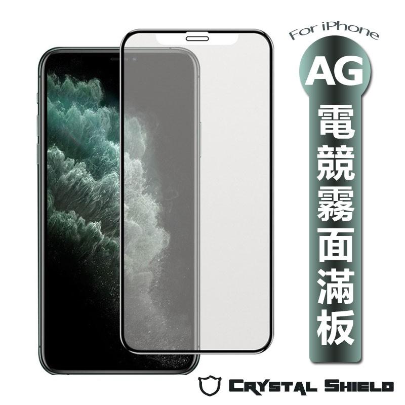 水晶盾 電競霧面滿版玻璃保護貼 玻璃貼 適用於 iPhone12 11 Pro Max XR Xs SE2 6/7/8