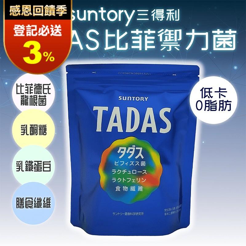 【suntory三得利】TADAS 比菲禦力菌 30份/包 任選 單包/3包組/