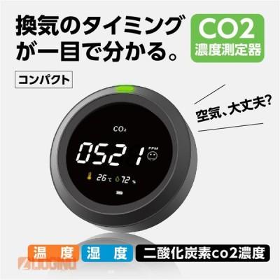 co2センサー co2濃度測定器 二酸化炭素濃度計測器 二酸化炭素モニター コロナ対策 業務用 飲食店 CO2マネージャー co2濃度計 温度計 湿度 三密 換気 濃度測定