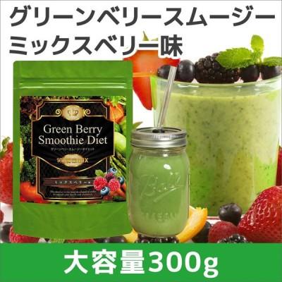 置き換えダイエット食品 ダイエット食品 グリーンスムージー 粉末 酵素 グリーンベリースムージーダイエット160酵素MIX ミックスベリー味 大容量 300g