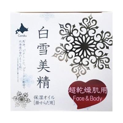 白雪美精 保湿オイル ( 90ml )
