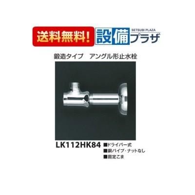 ★[LK112HK84]KVK 水栓部材 鍛造タイプ アングル形止水栓 単水栓