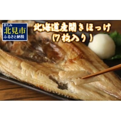 【A-281】北海道産開きほっけ(7枚入り)