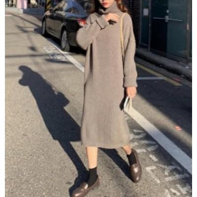 韓国 ファッション レディース ニットワンピース ニットワンピ ロング リブ ハイネック タートルネック 長袖 ゆったり 大人可愛い 秋冬