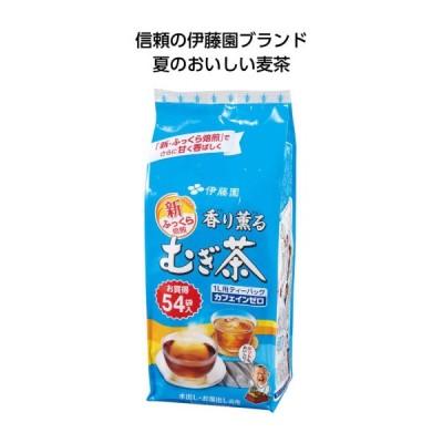 伊藤園 香り薫るむぎ茶ティーパック54袋入 20個セット