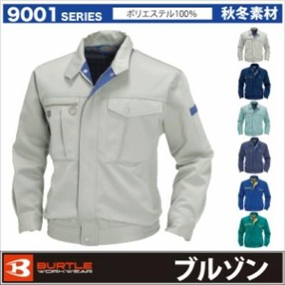作業ジャンパー 長袖ブルゾン 作業服 作業着 撥水加工 秋冬用素材 BURTLE バートル bt-9001
