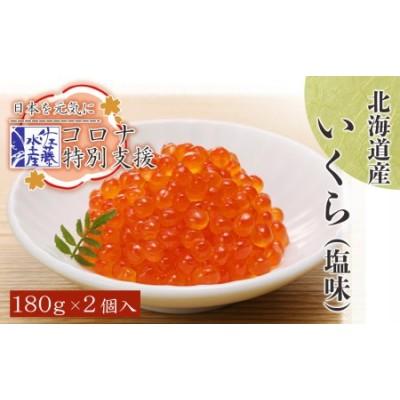 【コロナ特別支援!】<佐藤水産>北海道産いくら(塩味)360g