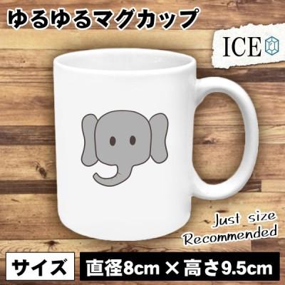 ゾウ おもしろ マグカップ コップ ぞう  陶器 可愛い かわいい 白 シンプル かわいい カッコイイ シュール 面白い ジョーク ゆるい プレゼント プレゼント ギフ